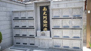 幸教寺 納骨壇・永代供養墓の画像