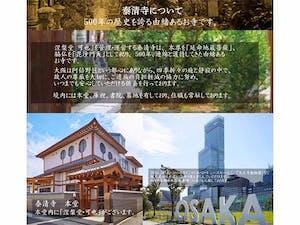 あべの泰清寺『涅槃堂 可也』の画像