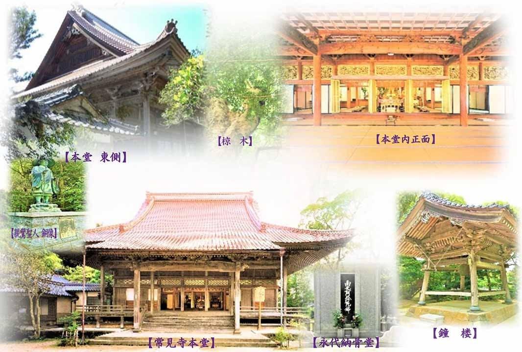 常見寺永代納骨堂 -無量寿廟-