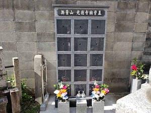光徳寺 のうこつぼの画像