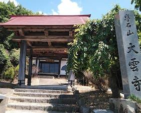 大雲寺の画像