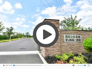 湘南公園墓地 茅ヶ崎第二霊園(樹木葬・一般墓)の画像