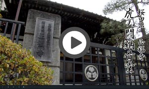 虎ノ門 永代供養納骨堂「彼岸」の画像